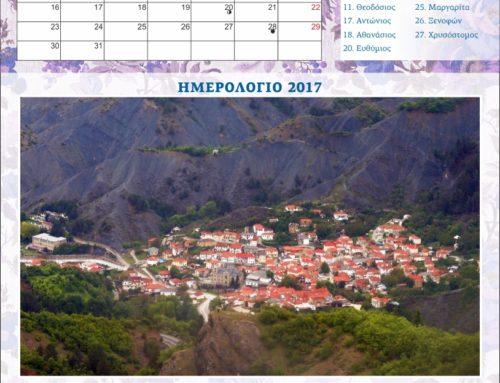 Ημερολόγιο 2017 [12-12-2016]