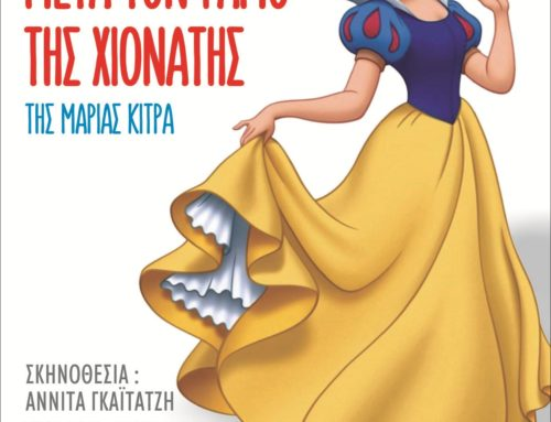 Θεατρική παράσταση «Μετά τον γάμο της Χιονάτης» από το θέατρο Λαμπιόνι 12-8-2017