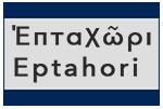 Επταχώρι Logo