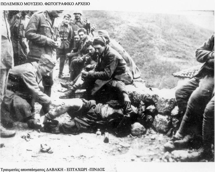 ΤΟ ΕΠΤΑΧΩΡΙ ΣΤΟ '40