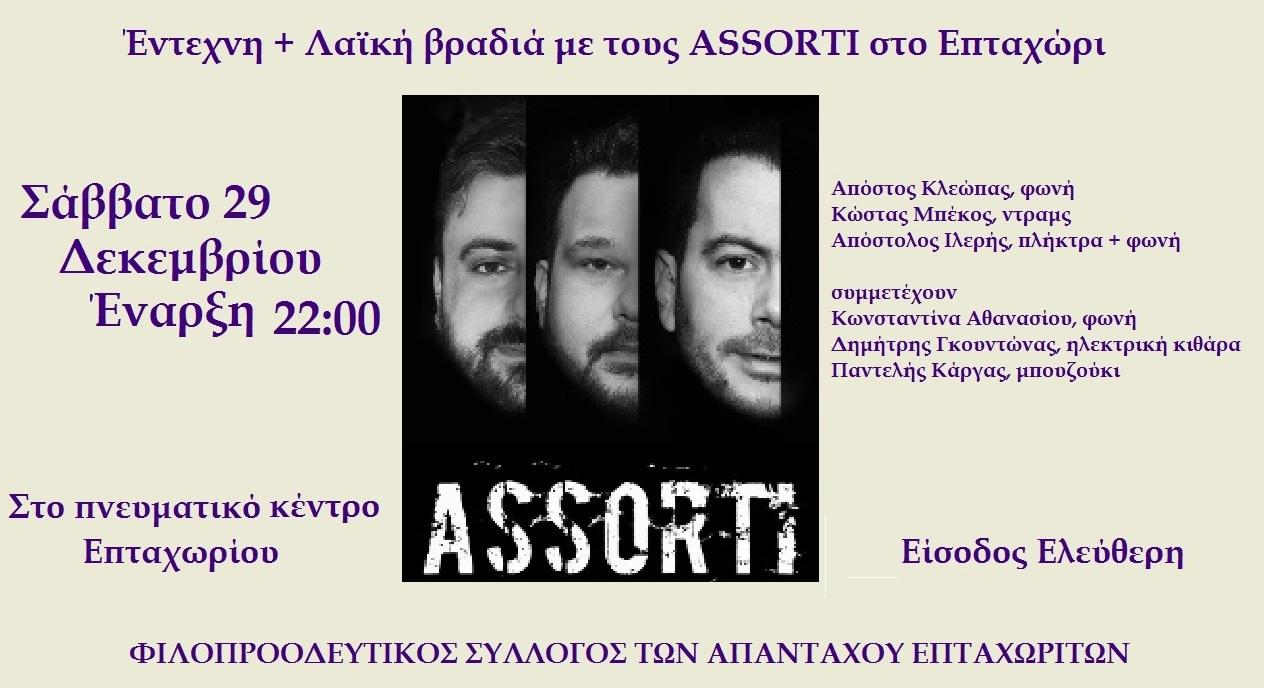 Συναυλία με τους «ASSORTI» 29-12-2018